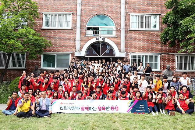 롯데정보통신, 신입사원 교육과정에 봉사활동 포함