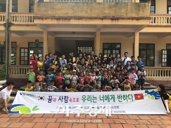 성남시청소년재단 베트남 탱화성 희망 심어