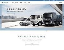 現代車、商用車顧客専用のホームページ開設...デジタルマーケティング強化