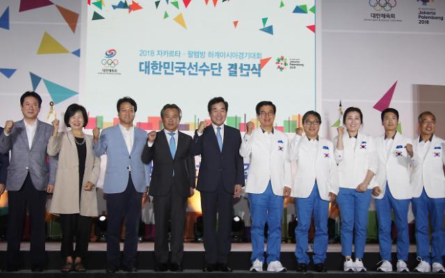 雅加达亚运会开幕在即 韩代表团集结出征