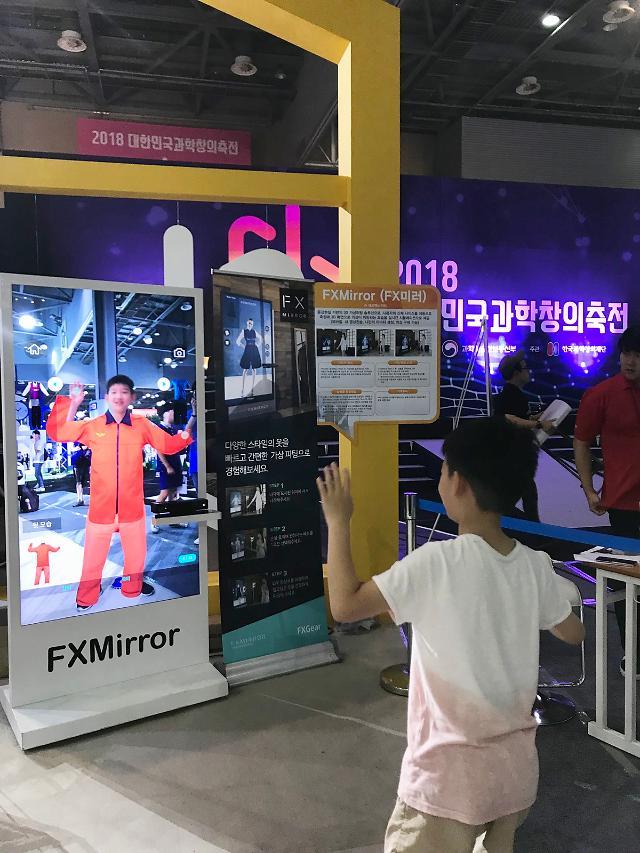 에프엑스기어, '대한민국 과학창의축전' 참가…가상 피팅 체험존 마련