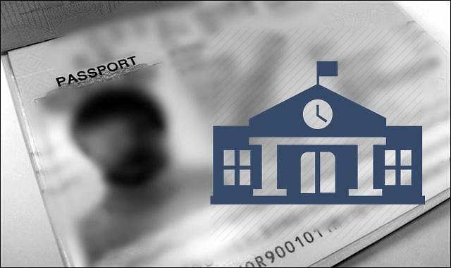 韩国多家高校被曝扣留外国学生护照