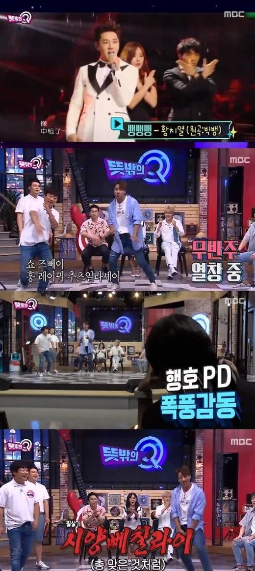 黄致列无伴奏演唱 《BANG BANG BANG》 把节目PD感动着了