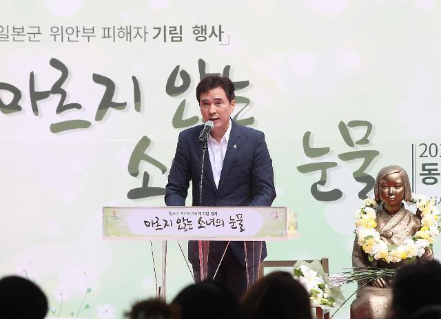 화성시, 일본군 위안부 피해자 기림일 행사 개최
