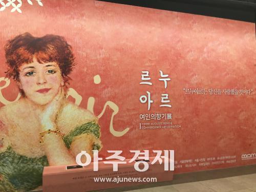 [문화리뷰] 체험하는 예술이 돋보이는 르누아르: 여인의 향기 展