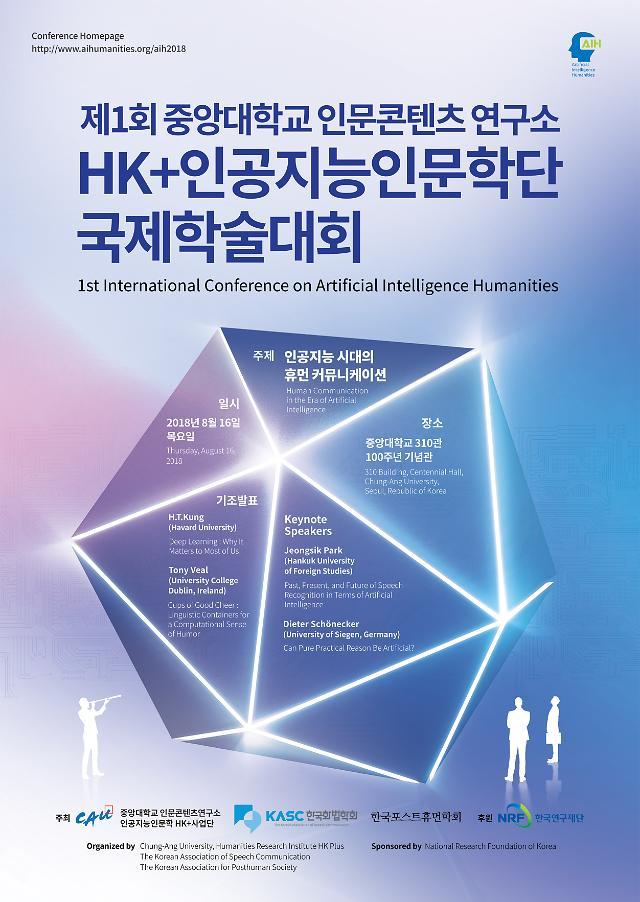 중앙대, HK+인공지능인문학단 국제학술대회 개최