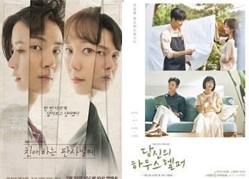 [AJU★이슈]한국-바레인 중계로 KBS MBC 대거 결방 SBS 나홀로 방송···친판사 웃고 하우스헬퍼 울었다