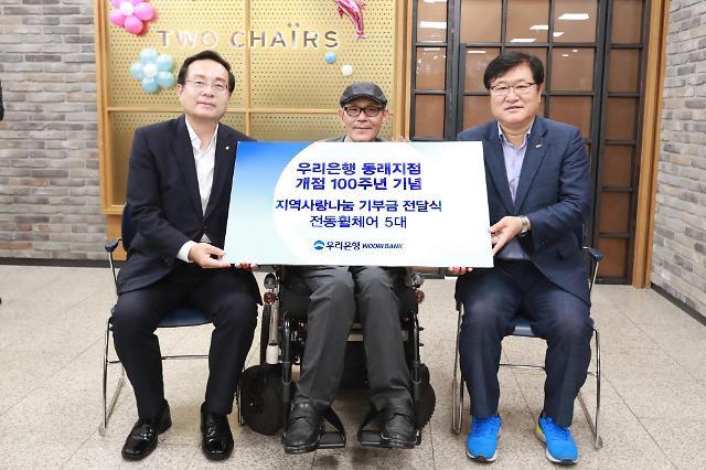 우리은행, 부산 동래지점 개점 100주년 기념행사 진행