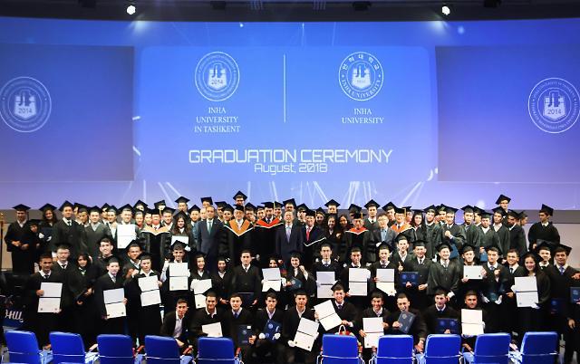 인하대, 대한민국 최초 '3+1' 공동학위 졸업생 배출