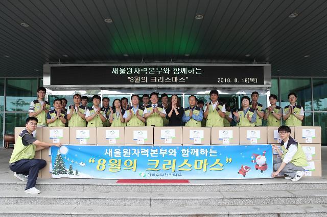 """[새울원전] """"8월의 산타"""", 노사합동 저소득 어르신 대상 나눔 활동 전개"""