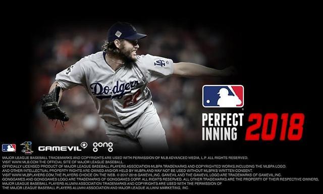 게임빌, 'MLB 퍼펙트 이닝 2018' 모바일 e스포츠 대회 개최