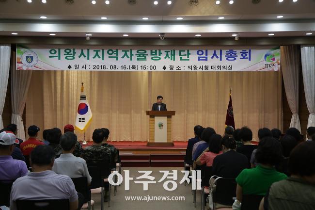 [의왕시] 지역자율방재단 16일 임시총회.. 김상돈 시장 등 참석