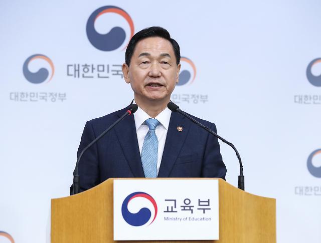 """韩教育部:明年起教师不能和子女同校 """"教职工子女""""一词或将消失"""