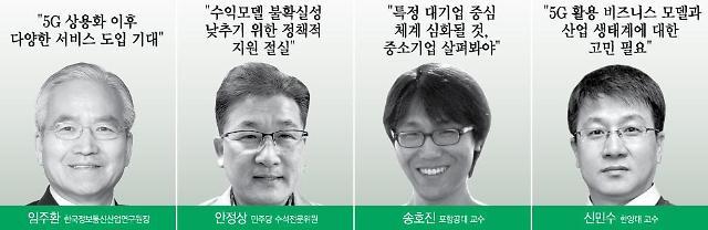 """[이슈 분석] [지상좌담] """"무리한 5G 상용화, 속 빈 강정될 될 수도"""""""