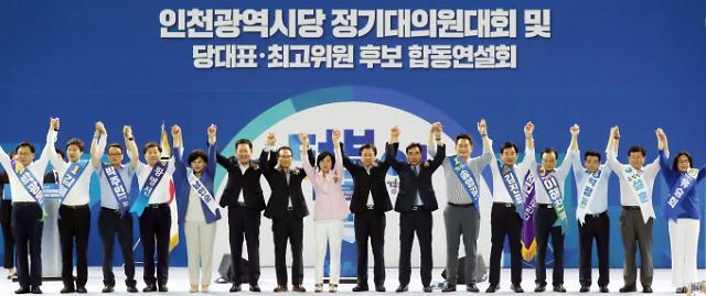 민주, 오늘부터 전당대회 권리당원 투표 시작