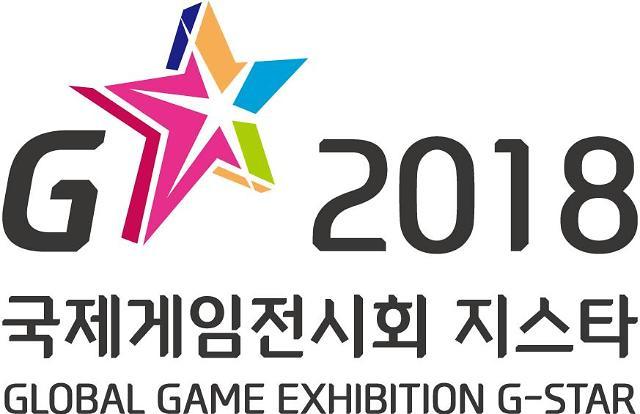 국제게임전시회 '지스타 2018', 독일 '게임스컴' 해외 홍보관 참여