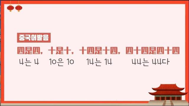 [AJU VIDEO] 韩国人挑战中文绕口令 四到底是多少!