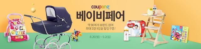 쿠팡, '2018 쿠팡 베이비페어' 진행…스토케 익스플로리 유모차 172만원대