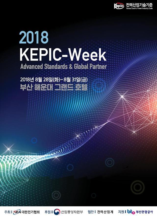 전기협회, 전력산업계 최대 행사 2018 KEPIC-Week 개최