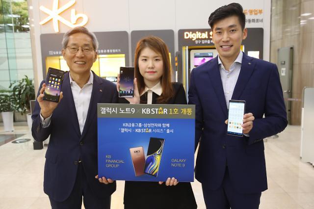 KB금융, 삼성전자 제휴 '갤럭시 KB Star' 개통 시작