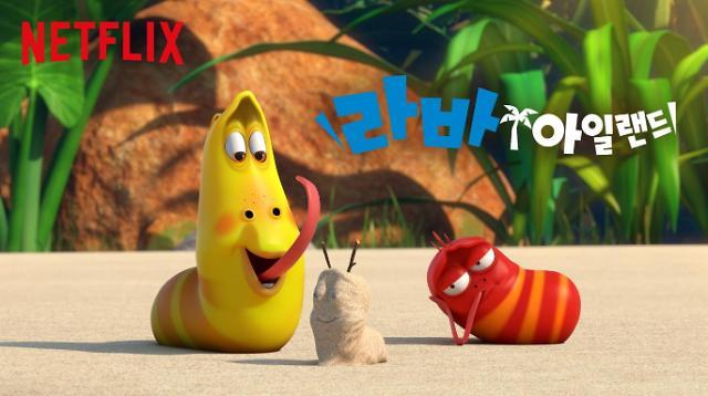 Netflix to air S. Korean animation Larva as original series