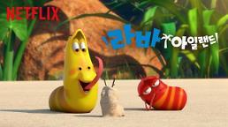 .Netflix to air S. Korean animation Larva as original series.