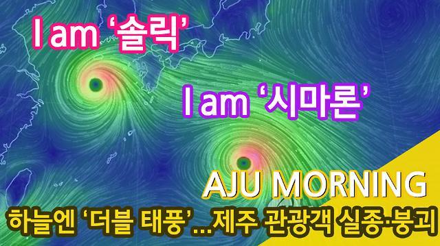 [아주모닝] 더블 태풍, '솔릭' 이어 '시마론'...제주도 실종·붕괴 사고