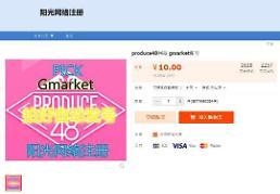 .淘宝销售韩国网络账号 韩用户信息疑遭大批泄露.