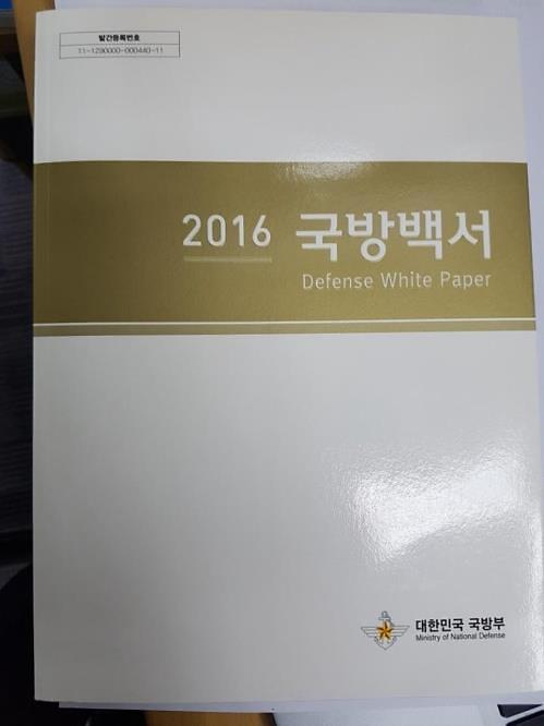 """韩在野党反对国防白皮书删除""""朝军为敌""""字句"""