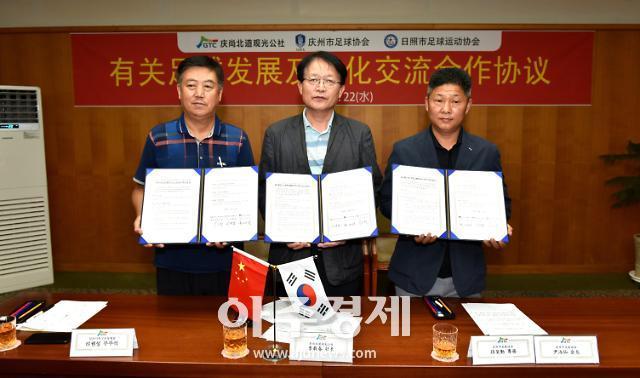 경북관광공사·중국 일조시축구협회, 한·중 청소년 축구교류 협약 체결