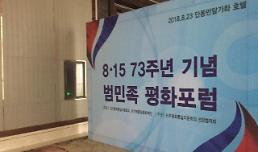 .Inter-Korean event canceled due to objection by Chinese police: Yonhap.