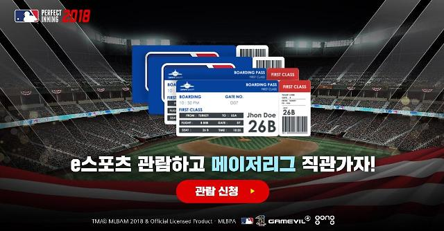 게임빌 MLB 모바일 e스포츠 관람 신청, 26일 마감