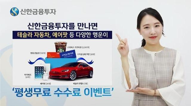 다시 불붙은 증권사 공짜 마케팅 경쟁
