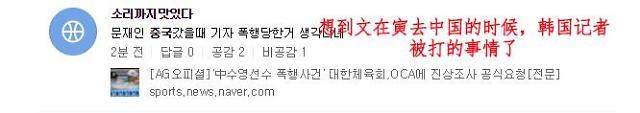 中韩游泳选手亚运会冲突 韩国网友评论可真热闹