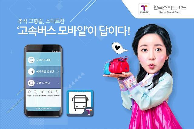 '추석 D-한달' 한국스마트카드, '고속버스모바일'앱 예매 시작