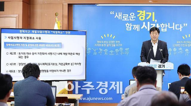 [경기도] 평택 현덕지구 개발사업시행자 중국성개발 지정 취소