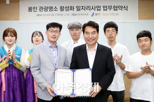 [용인시] 한국민속촌과 관광명소 활성화 일자리 창출' 업무 협약