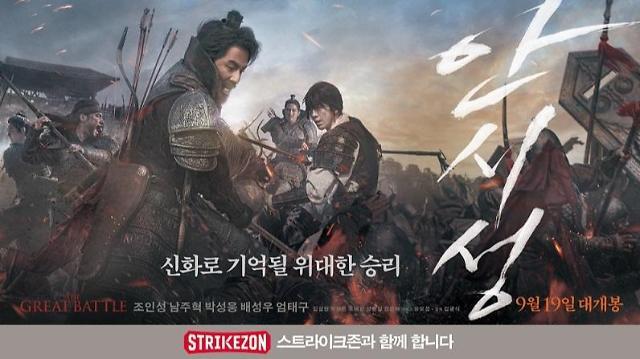 스크린야구 '스트라이크존', 영화 '안시성' 예매권 증정 이벤트