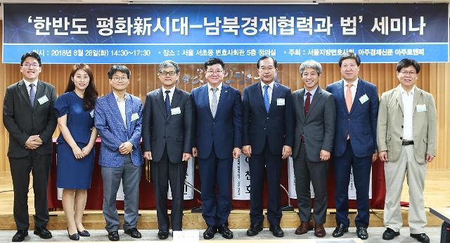 """亚洲新闻集团举行""""韩半岛和平新时代—南北经济合作与法""""研讨会"""