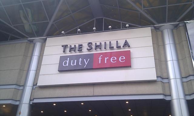 新罗免税店将入驻金浦机场 经营烟酒商品