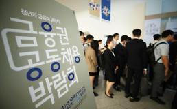 .金融机构人才博览会开幕 求职者排长队入场 .