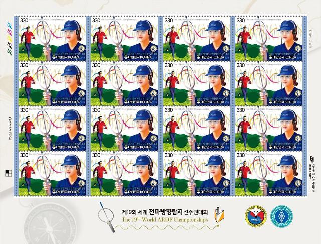 우본, 세계 전파방향탐지 선수권대회 기념우표 발행