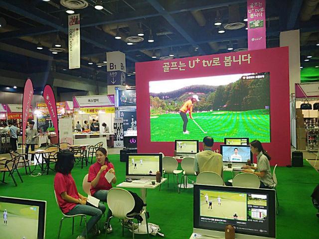 LG유플러스, 코엑스 엑스골프쇼에서 U+골프 체험관 뽐내