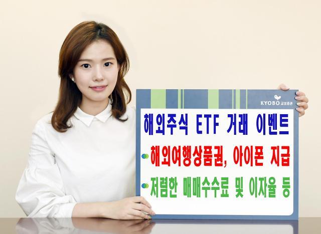 교보증권 해외주식 ETF 경품 이벤트 실시