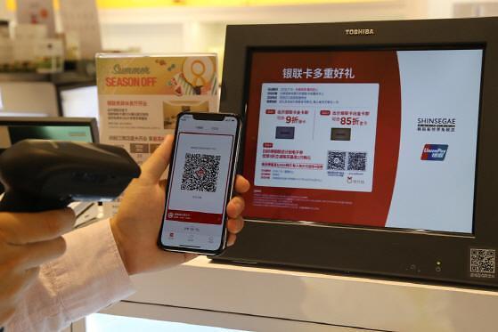 方便中国游客购物 新世界免税店提供银联扫码支付服务