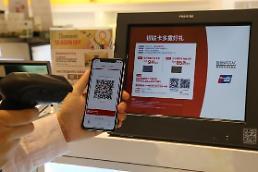 .方便中国游客购物 新世界免税店提供银联扫码支付服务.