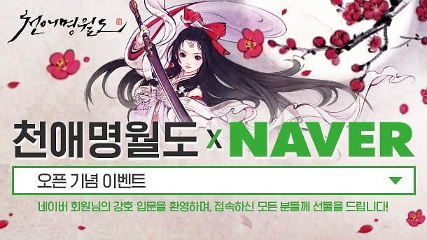 넥슨, '천애명월도' 네이버 채널링 서비스 오픈