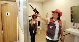 .建立无偷拍放心区 首尔市将对2万多公共卫生间进行检查.