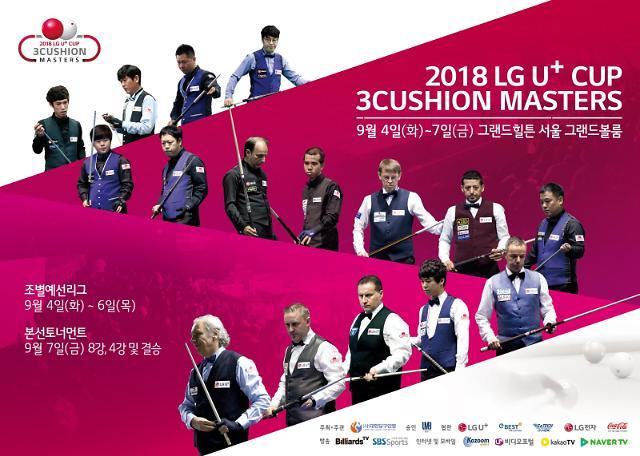 LG유플러스, '2018 LGU+컵 3쿠션 마스터스' 개막