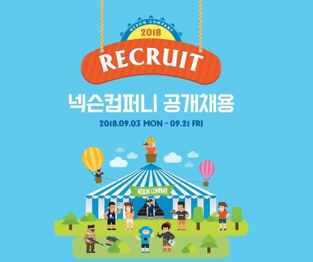 넥슨 컴퍼니, 하반기 신입사원 공개채용...21일까지 서류 접수
